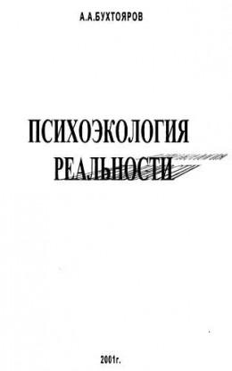 Психоэкология реальности. Русское бардо