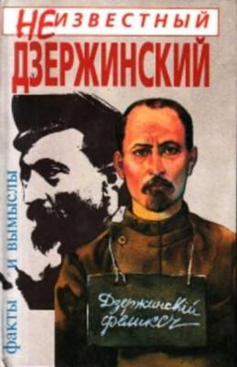 Неизвестный Дзержинский: Факты и вымыслы