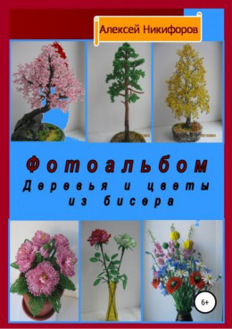 Фотоальбом деревья и цветы из бисера