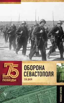 Оборона Севаcтополя