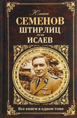 Цикл романов. Штирлиц, он же Исаев, он же Владимиров. Компиляция. Книги 1-14