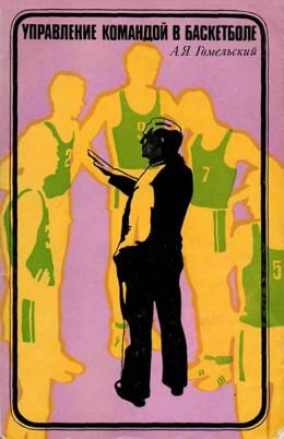 Управление командой в баскетболе