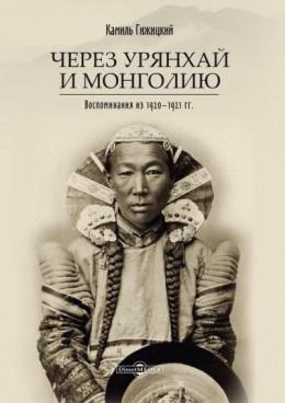 Через Урянхай и Монголию<br />(Воспоминания из 1920-1921 гг.)