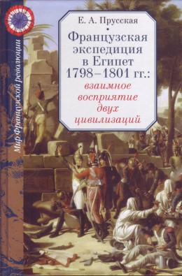 Французская экспедиция в Египет 1798-1801 гг.: взаимное восприятие двух цивилизаций
