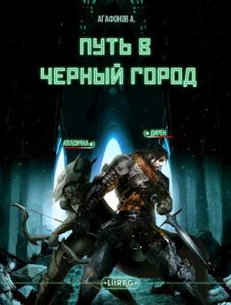[Real-RPG] Путь в Черный город. Книги 1-2