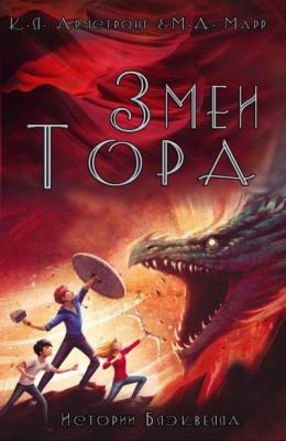 Змеи Тора