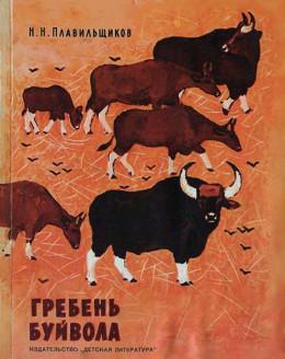 Гребень буйвола
