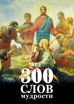 300 слов мудрости