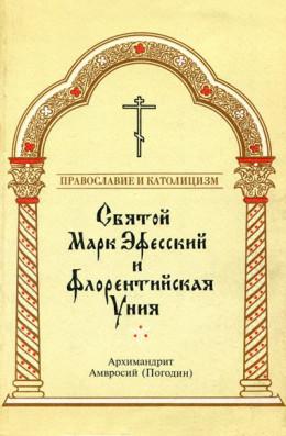 Святой Марк Эфесский и Флорентийская Уния