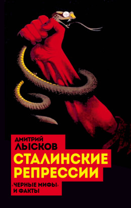 Сталинские репрессии. «Черные мифы» ифакты