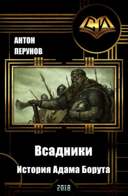 Всадники. История Адама Борута (СИ)