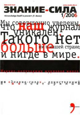 Знание — сила, 2006 № 01 (943)