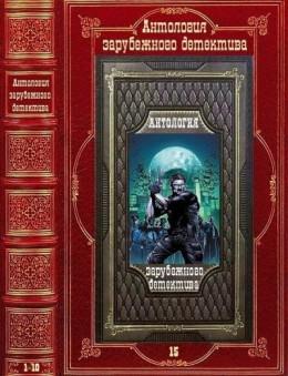 Антология зарубежного детектива-15. Компиляция. Книги 1-10