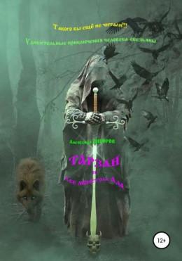 Тарзан и все монстры Ада