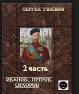 Иванов, Петров, Сидоров - 2