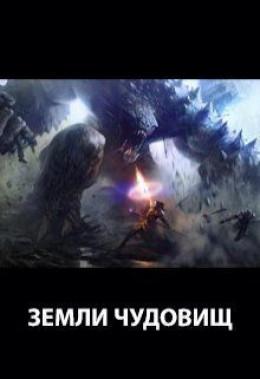 Земли чудовищ (СИ)