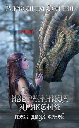 Избранница дракона: меж двух огней