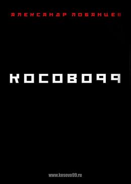 Косово 99