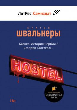 Мюнхэ. История Сербии / история «Хостела»