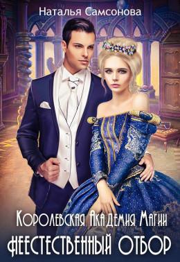 Королевская Академия Магии. Неестественный Отбор