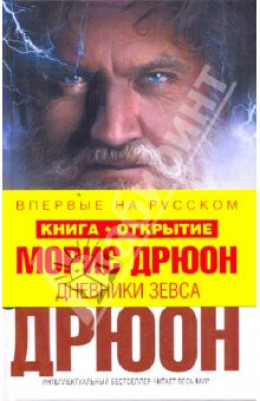 Дневники Зевса