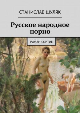 Русское народное порно
