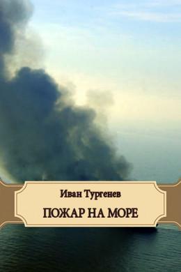 Пожар на море