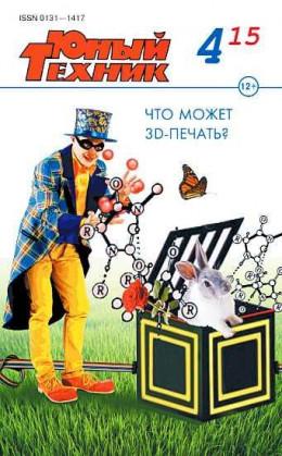 Юный техник, 2015 № 04