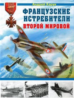 Французские истребители Второй Мировой