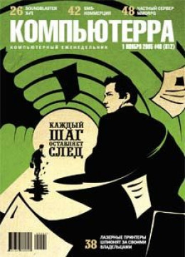 Журнал «Компьютерра» №40 от 01 ноября 2005 года