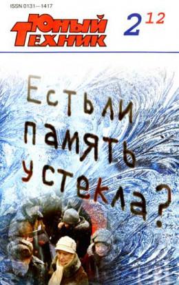 Юный техник, 2012 № 02