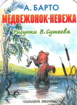Медвежонок-невежа (рис. Сутеева)