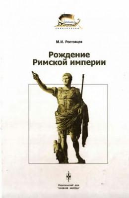 Рождение Римской империи