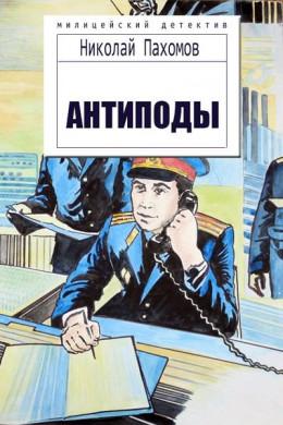 Антиподы (Детективные повести и рассказы)