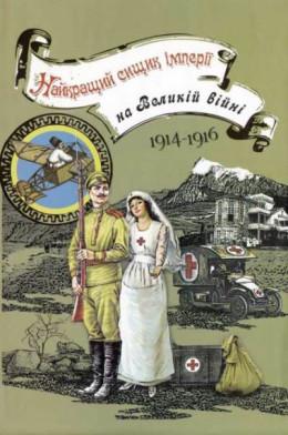 Найкращий сищик імперії на Великій війні. 1914–1916