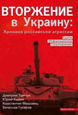 Вторжение в Украину: Хроника российской агрессии