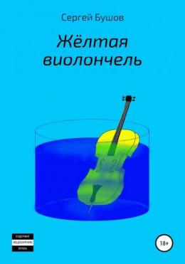 Жёлтая виолончель