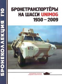 Бронетранспортёры на шасси UNIMOG 1950 - 2009 гг.