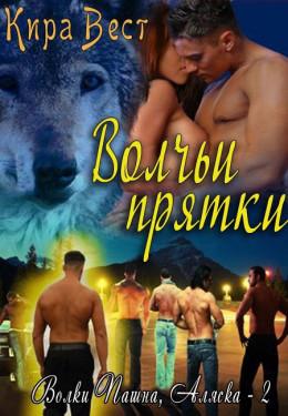 Волчьи прятки (ЛП)