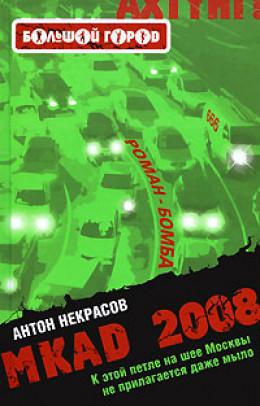 MKAD 2008
