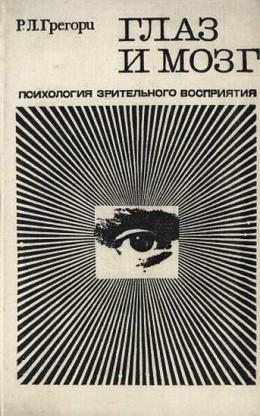 Глаз и мозг. Психология зрительного восприятия