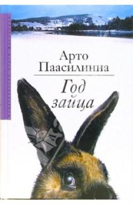 Год зайца