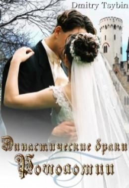 Династические браки Рошоломии (СИ)