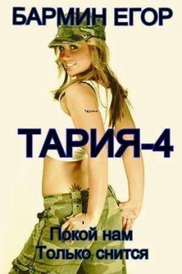 Тария - 4