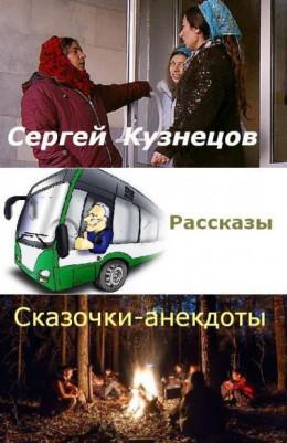 Сказочки-анекдоты (СИ)