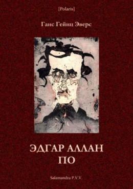 Эдгар Аллан По<br />(Фантастическая литература: исследования и материалы, т. III)