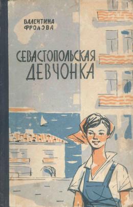 Севастопольская девчонка