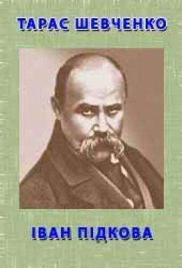 Іван Підкова
