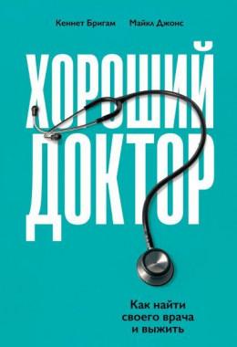Хороший доктор. Как найти своего врача и выжить