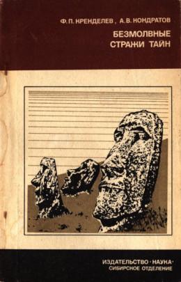 Безмолвные стражи тайн (загадки острова Пасхи)